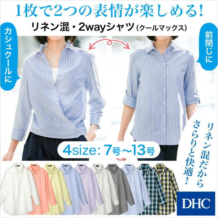 ボタンの留め方で2WAYで着られる♪さらりと快適な「リネン混・2wayシャツ(クールマックス)」 レディース DHC トップス シャツ レギュラーシャツ カシュクール 麻混 吸水速乾 夏