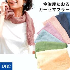 日差し対策、冷房対策に♪吸水性・通気性抜群の今治産タオルマフラー「今治産たおるガーゼマフラー」レディース DHC 冷房対策 日除け ネックカバー スカーフ おしゃれ かわいい 薄手 カラバリ豊富