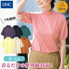 UVカット率90%!首元もケアできるハイネックカットソー「UV美肌・ハイネックカットソー」 レディース DHC トップス フェミニン エレガント ベーシック | ディーエイチシー uv uvカット カットソー ハイネック 半袖 半袖トップス 大きいサイズ ファッション