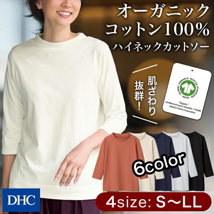 手摘みの綿100%で上質な肌ざわり「オーガニックコットン・ハイネックカットソー」 レディース DHC 7分袖 ロンT コットン100% newproduct | DHC dhc ディーエイチシー トップス カットソー レディーストップス コットン ハイネック 七分袖 シンプル キレイめ 大きいサイズ