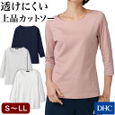 前身頃が2重で透けにくい!上質な「超長綿」使用の美シルエットカットソー「つややかダブルフロントカットソー(7分袖)」 レディース DHC クルーネック ベーシック シンプル 無地 コットン 綿100% | カットソー ディーエイチシー 七分袖 トップス tシャツ ティーシャツ 綿