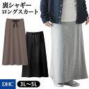 縦長すっきりシルエットのロングスカート「裏シャギー・ロングスカート(大きいサイズ)」 DHC レディース ボトム スカート ロングスカート裏シャギー あたたか スウェット 大きいサイズ プラスサイズ newproduct