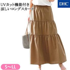 涼しく快適なティアード切替えロングスカート「木陰みたいに涼しい・ティアードスカート」 DHC レディース スカート ロングスカート マキシスカート ロンスカ ティアード ティアードスカート 切替え ウエストゴム 吸水速乾 遮熱 UVカット newproduct
