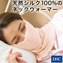 就寝時の乾燥からのどやお肌を守る!天然シルク100%のネックウォーマー「シルクネックウォーマー」 レディース DHC 保…