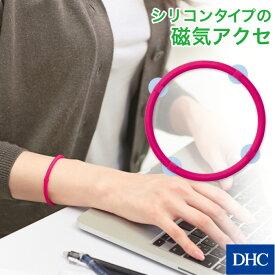 【お買い得】シンプルデザインで着けやすい♪腕用磁気アクセ「磁気シリコンループリング」 磁気ブレスレット 肩こり 肩コリ コリほぐし 血行改善 磁気治療器 アクセサリー 永久磁石 シリコン DHC