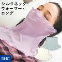 デコルテまでカバーできるロング丈登場♪就寝時の乾燥からのどやお肌を守る!天然シルク100%のネックウォーマー「シル…