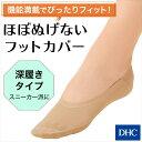 足にぴったりフィットしてほぼ脱げない 足底が綿混素材でムレにくい深履きタイプのフットカバー「ほぼぬげないフットカバー(深ばき)」 レディース DHC カバーソックス パンプスソックス 大きいサイズ 靴下 | ディーエイチシー ソックス パンプス スニーカー くつ下