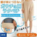 トイレで裾が床につくのを防ぐ!ムレにくいメッシュ生地タイプのショート丈「ガウチョ用ラクペチ(ショート・メッシュ…