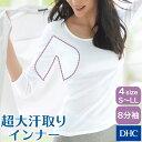 業界最大級の汗取りパッド付き8分袖インナー「超大汗取りインナー・8分袖」DHC レディース インナー 肌着 脇汗 背汗 吸水速乾 綿100% 通気性抜群|DHC dhc 汗取りインナー 女性 汗取り