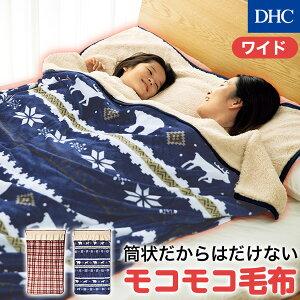 身体をすっぽり包み込む寝袋みたいな毛布「もこもこすっぽり毛布・ワイド」 DHC 寝具 毛布 袋毛布 寝袋 寝袋型 袋状 筒状 包まれる毛布 すっぽり 暖かい あったか ぽかぽか 冷え性 冷え対策