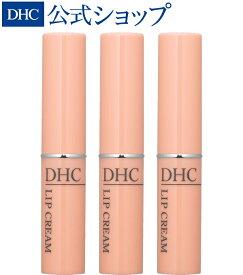 【店内P最大44倍以上&300pt開催】大人気リップクリームのお買い得セット!【お買い得】【DHC直販】DHC薬用リップクリーム3本セット | dhc DHC ディーエイチシー リップクリーム リップ クリーム スキンケア くちびる 唇 ケア リップケア リップスティック