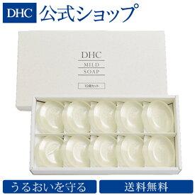 【店内P最大14倍以上&300pt開催】【DHC直販化粧品】【送料無料】DHCマイルドソープ10個セット