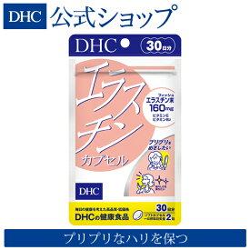 【店内P最大15倍以上&300pt開催】【DHC直販サプリメント】魚由来の原料で作られたソフトカプセル。ビタミンEとビタミンB2も配合 エラスチンカプセル 30日分 | サプリメント サプリ ビタミン ディーエイチシー 美容 健康 dhc 女性 DHC 美容サプリメント ビタミンe ビタミンb2