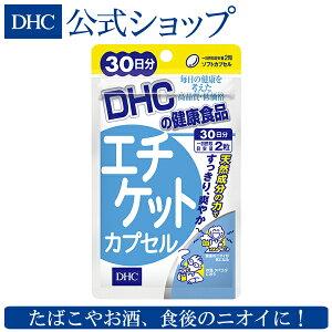 【DHC直販サプリメント】ニオイの強いものを食べたら、すぐに!エチケットカプセル30日分