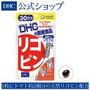 【店内P最大16倍以上&300pt開催】【DHC直販】トマトやピンクグレープフルーツに含まれるリコピンにトコトリエノールを配合! リコピン 30日分|DHC dhc サプリメント サプリ 健康食品 デ