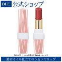 【DHC直販化粧品】高いトリートメント力で、つけるほどに唇がしっとり、ぷるん!DHCモイスチュアケア リップスティッ…