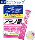 【店内P最大16倍以上&300pt開催】【DHC直販】必須アミノ酸を手軽に補給 効率よくダイエットしたいあなたに<すっきりおいしいグレープフルーツ味> アミノ酸 15日分|dhc サプリメント サプリ