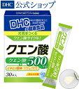 【店内P最大44倍以上&300pt開催】【DHC直販】クエン酸を高濃度に配合し スタミナアップをサポート<さわやかなオレン…