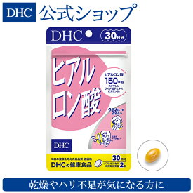 【店内P最大16倍以上&300pt開催】コラーゲン ビタミンC ビタミンE グルコサミン スクワレンなどを配合【お買い得】【DHC直販】 ヒアルロン酸 30日分|DHC dhc サプリメント サプリ 健康食品 女性 ビタミン ディーエイチシー しわ シワ 美容サプリメント ビタミンb2 美容 健康