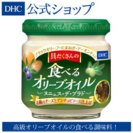 【店内P最大16倍以上&300pt開催】【DHC直販】極上オリーブオイルにたっぷりの具材 食べるタイプの調味料。 DHC具だくさんの食べるオリーブオイル<ヌニェス・デ・プラド>2種のチーズとアンチョビソース仕上げ|dhc 健康食品 ディーエイチシー オリーブオイル オリーブ油