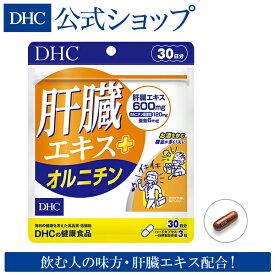 【店内P最大16倍以上&300pt開催】肝臓エキスにオルニチン 亜鉛をプラス! 飲み会対策・毎日の健康に。【DHC直販サプリメント】肝臓エキス+オルニチン 30日分 | dhc サプリメント サプリ 亜鉛 アミノ酸 男性 肝臓 健康食品 DHC ディーエイチシー 健康 女性