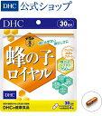 【店内P最大16倍以上&300pt開催】【DHC直販】【送料無料】 蜂の子ペプチド アミノ酸 ビタミン DHC蜂の子ロイヤル(30…