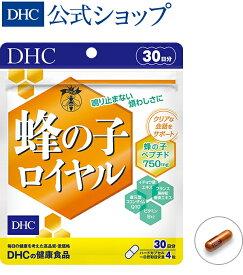 【店内P最大16倍以上&300pt開催】【DHC直販】【送料無料】 蜂の子ペプチド アミノ酸 ビタミン DHC蜂の子ロイヤル(30日分)|DHC dhc サプリメント サプリ コエンザイムq10 健康食品 還元型 ディーエイチシー ビタミンB12 イチョウ葉エキス 還元型コエンザイムq10 健康 活力