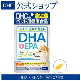 【店内P最大16倍以上&300pt開催】【DHC直販サプリメント】中身をフードに混ぜてもOK ワンちゃんにも「DHA」「EPA」を 犬用 国産 DHA+EPA| DHC サプリメント サプリ ペット 犬サプリ 犬のサプリ 犬 ディーエイチシー 犬用サプリ dhc ふりかけ ドッグフード 幼犬 仔犬 パピー