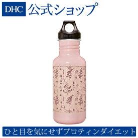 【店内P最大16倍以上&300pt開催】【DHC直販】【数量限定】デザインボトル ダイエット DHCプロティンダイエットシェーカーボトル Klean Kanteen(クリーンカンティーン)[Pink] | dhc プロテイン シェイカー シェーカー DHC プロティン ボトル シェーカーボトル おしゃれ