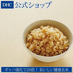 【店内P最大16倍以上&300pt開催】【DHC直販】 栄養豊かな玄米をおいしく手軽に 国産一等米を使用 DHC発芽玄米 1kg | dhc 発芽玄米 カルシウム 健康食品 ギャバ ビタミン gaba ディーエイチシー 玄米