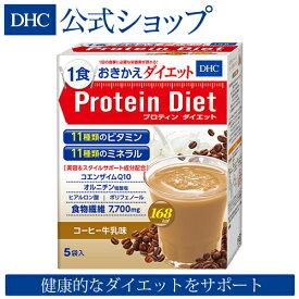 【店内P最大16倍以上&300pt開催】【DHC直販】 DHCプロティンダイエット コーヒー牛乳味 5袋入 ダイエット ダイエットドリンク | DHC プロテインダイエット 置き換え プロテイン 女性 ディーエイチシー 一食 美容 プロティン シェイク 食事 飲み物 朝食 ドリンク たんぱく質