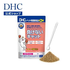 【店内P最大16倍以上&300pt開催】【DHC直販】そのままでも フードに混ぜても 猫用 国産 負けないキャット | DHC dhc サプリメント サプリ 乳酸菌 腸内環境 ディーエイチシー 猫 ペット ペットサプ