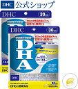【店内P最大28倍以上&300pt開催】中性脂肪が気になる方、魚のDHAをとりたい方に!【お買い得】【DHC直販サプリメント…