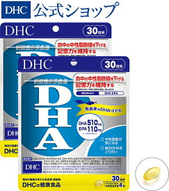 【店内P最大57倍以上&300pt開催】中性脂肪が気になる方、魚のDHAをとりたい方に!【お買い得】【DHC直販サプリメント】 DHA 30日分 2個セット【機能性表示食品】|DHC dhc ディーエイチシー サプリメント サプリ 健康 健康食品 epa 男性 女性 青魚 まとめ買い セット
