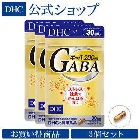 【店内P最大57倍以上&300pt開催】脳の中に多く存在しているアミノ酸の一種を手軽に 【お買い得】【DHC直販サプリメント】ギャバ(GABA) 30日分 3個セット