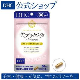【店内P最大16倍以上&300pt開催】年齢とともに気になりだす美容・健康面をサポート 【DHC直販】生プラセンタ ハードカプセル 30日分 | DHC dhc サプリメント サプリ プラセンタ 美容 美容サプリメント プラセンタサプリ 女性 健康 ディーエイチシー プラセンタエキス 乳酸菌