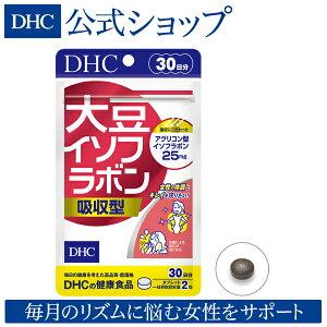 【店内P最大15倍以上&400pt開催】【DHC直販】【DHCサプリメント】ゆらぎがちな女性の体調をサポート!大豆イソフラボン吸収型30日分|dhcサプリメントサプリディーエイチシー更年期女性葉酸イソフラボン栄養ビタミンd健康美容サプリ美容サプリメントDHC