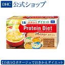 【店内P最大16倍以上&300pt開催】【送料無料】【DHC直販】ダイエットスープ 置き換えダイエット プロテインダイエット…