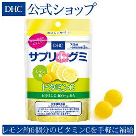 【店内P最大57倍以上&300pt開催】グミタイプのサプリメント【DHC直販】DHCサプリdeグミ ビタミンC レモン味 7日分【栄養機能食品(ビタミンB2・ビタミンC)】|DHC dhc サプリメント サプリ ビタミン ディーエイチシー グミサプリ グミ 美容 ビタミンサプリメント おやつ
