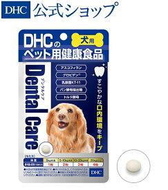 【店内P最大44倍以上&300pt開催】おくちの中をキレイに保ち、歯の健康をサポート! 【DHC直販】犬用 国産 デンタルケア | dhc ディーエイチシー サプリメント サプリ 犬 ペット 犬用サプリ 健康サポート 犬のサプリメント デンタル ペット用品 無添加 ドッグ 犬用品(グッズ)