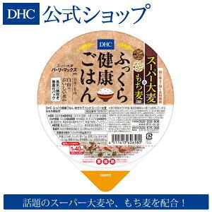 【店内P最大16倍以上&300pt開催】話題のスーパー大麦や、もち麦を配合! チンするだけの健康ごはん【DHC直販】DHCふっくら健康ごはん 炊きたてパック スーパー大麦&もち麦配合| dhc DHC newproduc