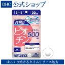 【店内P最大16倍以上&300pt開催】【DHC直販サプリメント】 持続型ビオチン 30日分【栄養機能食品(ビオチン)】 | DHC…