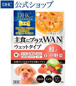 【店内P最大16倍以上&300pt開催】栄養バッチリ♪ ウェットタイプの本格グルメなおかずを手軽にプラス【DHC直販】犬用 国産 主食にプラスWAN ウェットタイプ 鮭と6つの野菜| dhc DHC newproduct