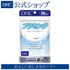 【店内P最大55倍以上&1300pt開催】【DHC直販サプリメント】国産プラセンタエキスに ビタミンのトコトリエノールとビタミンB2 アミノ酸 脂肪酸 糖質 ビタミン ミネラル 酵素 EGF・FGF プラセンタ 30日分 | DHC サプリメント サプリ ビタミンb 美容サプリメント 女性 健康