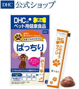 【店内P最大16倍以上&300pt開催】視界が気になるワンちゃんに! 食いつき◎のおいしいクリームペースト状サプリ【DHC直販】犬用 国産 ごちそうサプリ ぱっちり| dhc DHC newproduct