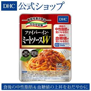 【店内P最大16倍以上&300pt開催】脂肪と糖の吸収を抑える! 食後の中性脂肪&血糖値の上昇をおだやかにする本格派ミートソース【DHC直販】DHCカラダ対策ファイバー・イン・ミートソースW(