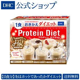 置き換えダイエット プロテイン