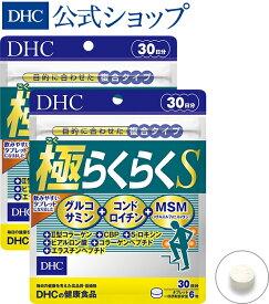 【店内P最大16倍以上&300pt開催】【お得な2個セット】極選9成分がスムーズな動きをパワフルサポート!【お買い得】【DHC直販】極らくらくS 2個セット| dhc DHC