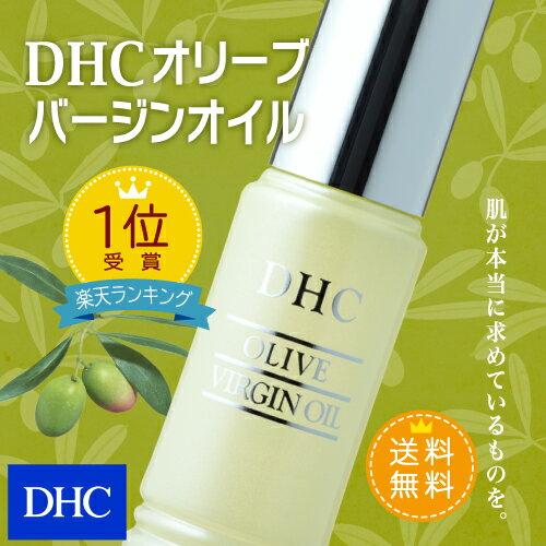 【最大P45倍以上&600pt開催】1滴でしっとり、DHCの人気オイル【送料無料】【DHC直販化粧品】美肌成分をたっぷり含む、天然オリーブオイル100%の美容オイル DHCオリーブバージンオイル30mL