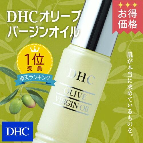 【最大P15倍以上&400pt開催】 美肌成分をたっぷり含む、天然オリーブオイル100%の美容オイル 【お買い得】【DHC直販化粧品】 DHCオリーブバージンオイル30mL| 基礎化粧品 スキンケア バージンオイル 化粧品 オーガニック 顔 乾燥 オイル ディーエイチシー dhc